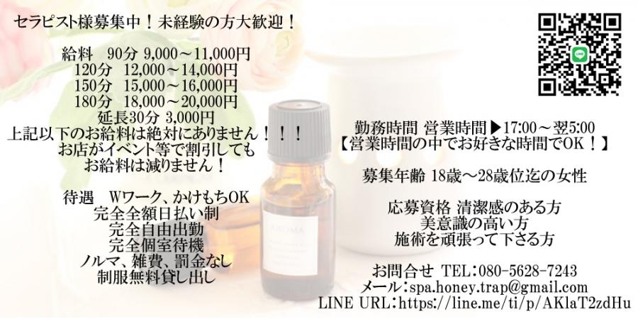 東京メンズエステ池袋 men's spa honey trap ~ハニトラ~のバナー画像