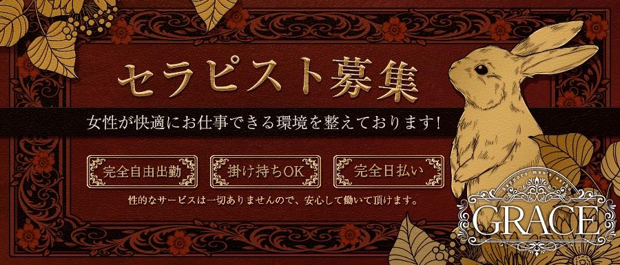 北海道人気メンズエステ店札幌メンズエステ GRACEのバナー画像