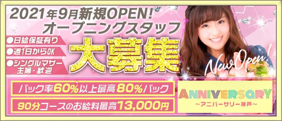 関西メンズエステANNIVERSARYのバナー画像