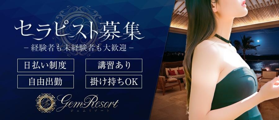関西メンズエステGem Resortのバナー画像