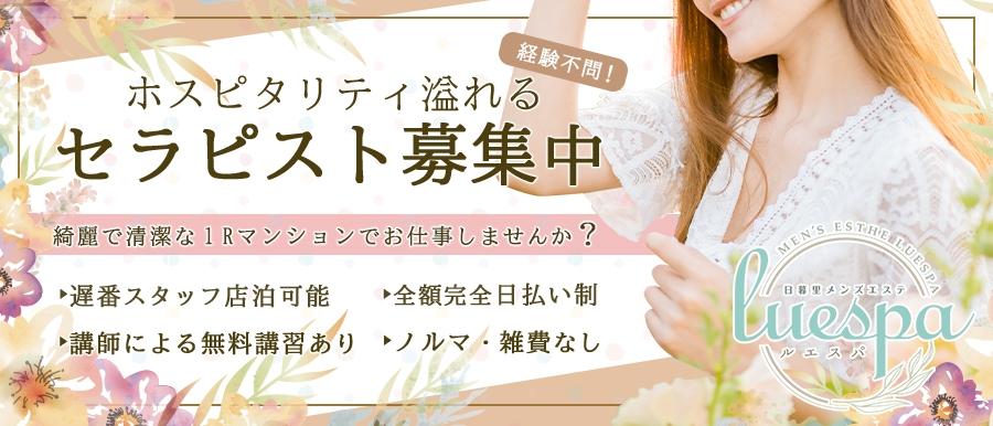 東京メンズエステルエスパのバナー画像
