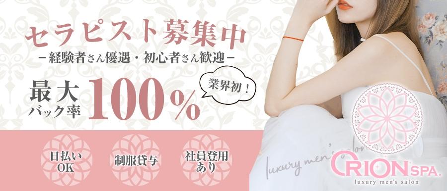 名古屋人気メンズエステ店ORION SPAのバナー画像