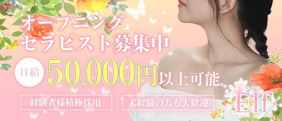 大阪メンズエステElfのバナー画像