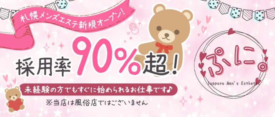 北海道人気メンズエステ店ぷに。のバナー画像