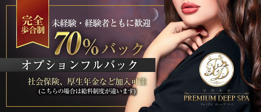 東京メンズエステPREMIUM DEEP SPAのバナー画像