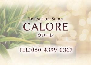 大阪メンズエステCALOLEのサブ画像3
