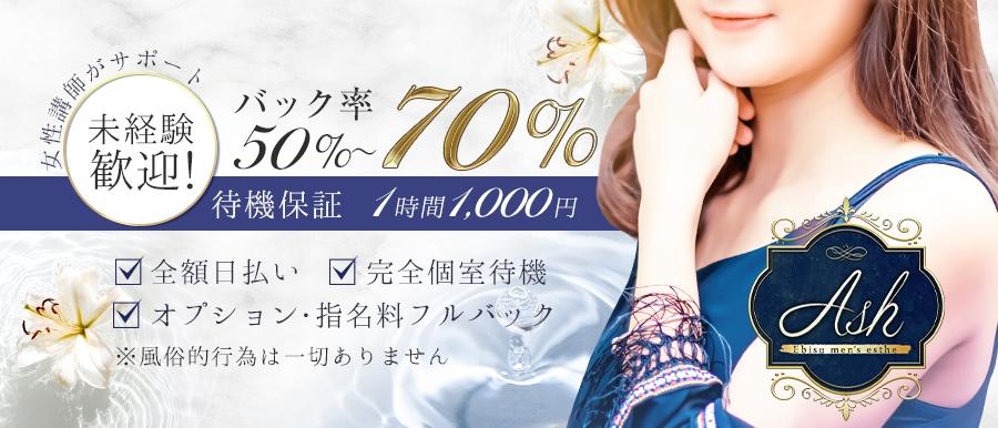 東京メンズエステAshのバナー画像