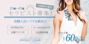 九州メンズエステesthetic〜Blueのサブ画像2