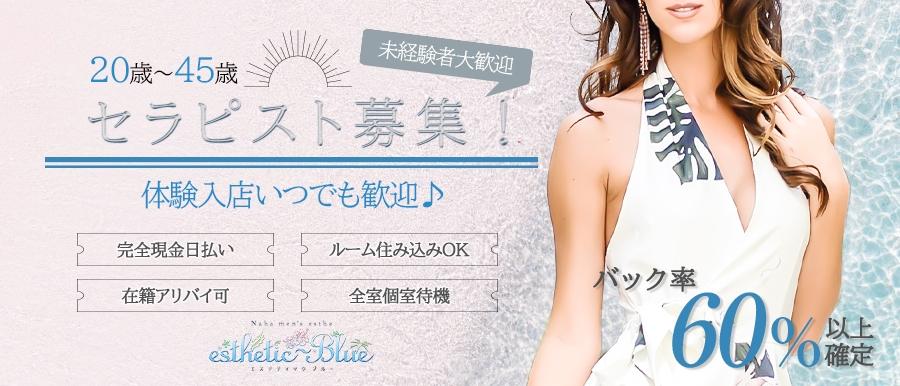 九州メンズエステesthetic〜Blueのバナー画像