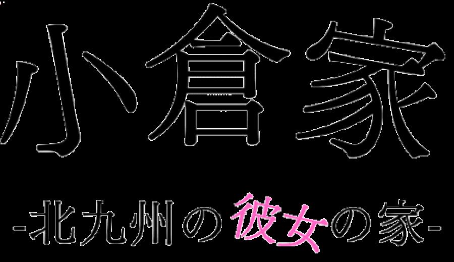 九州メンズエステメンズエステ小倉家のバナー画像