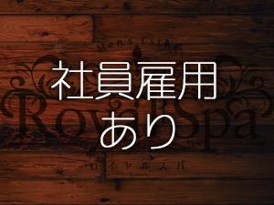 関東メンズエステRoyal Spa のサブ画像2