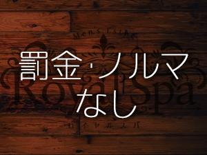 関東メンズエステRoyal Spa のサブ画像3