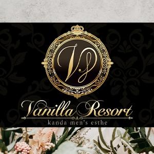 東京メンズエステVanilla Resortのバナー画像
