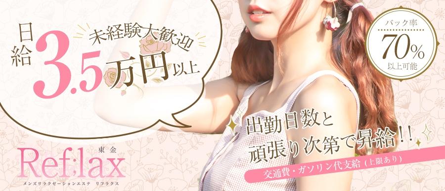 関東メンズエステRef:laxのバナー画像