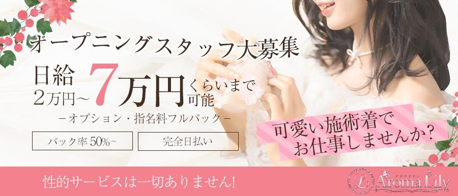 関東メンズエステAroma Lilyのバナー画像