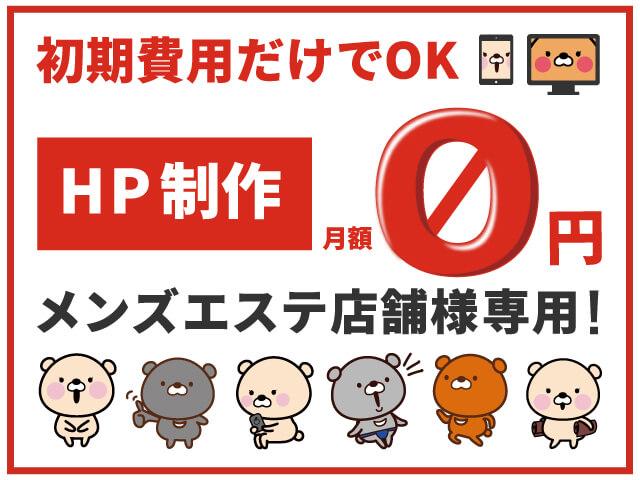 名古屋メンズエステのオフィシャルHP作成サイトのバナー画像