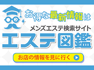 【エステ図鑑】メンズエステ クーポン検索サイト