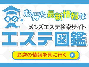 【エステ図鑑】メンズエステ クーポン検索サイトのバナー画像
