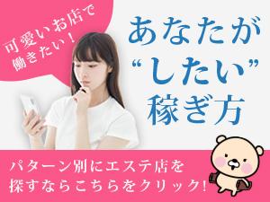 大阪メンズエステ求人:「あなたがしたい稼ぎ方」のバナー画像