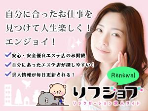 大阪メンズエステ求人「リフジョブ」のバナー画像