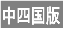 中国・四国版